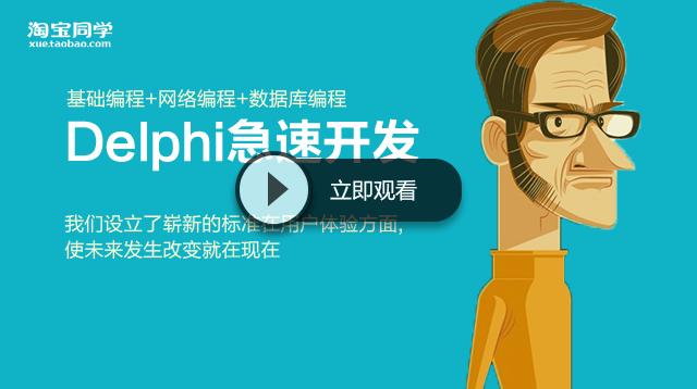 delphi_play